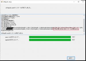 x264guiEXインストール失敗時の画像